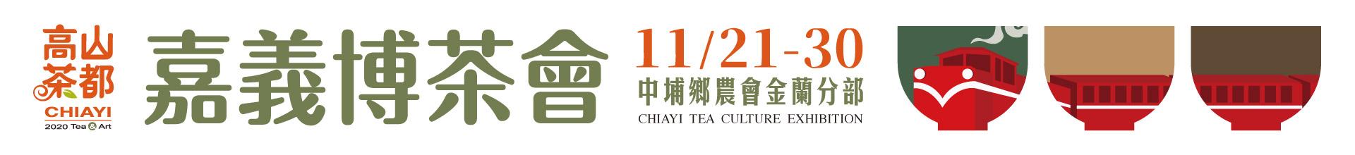 「高山茶都‧嘉義」2020博茶會