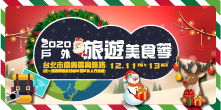 2020戶外旅遊美食季|12/11-13統一時代百貨與信義誠品中間戶外人行步道
