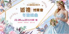 2020 台北國際婚紗展|11/20-23台北世貿一館│婚禮博覽會