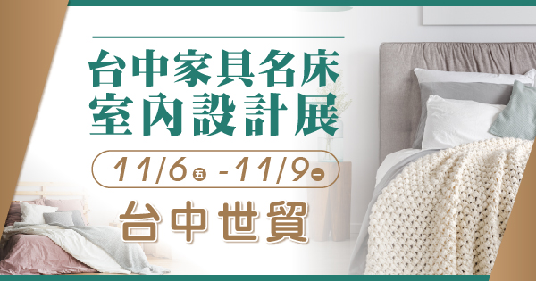 2020/11/06-11/09 台中家具名床室內設計展