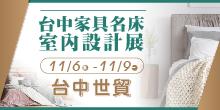 台中家具名床室內設計展11/06-11/09 台中世貿│生活家居一應具全!