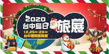 2020台中烏日旅展|12/25-28台中國際展覽館