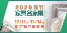 2020新竹家具名床展12/11-12/14新竹縣立體育館│精選家具一次購足!