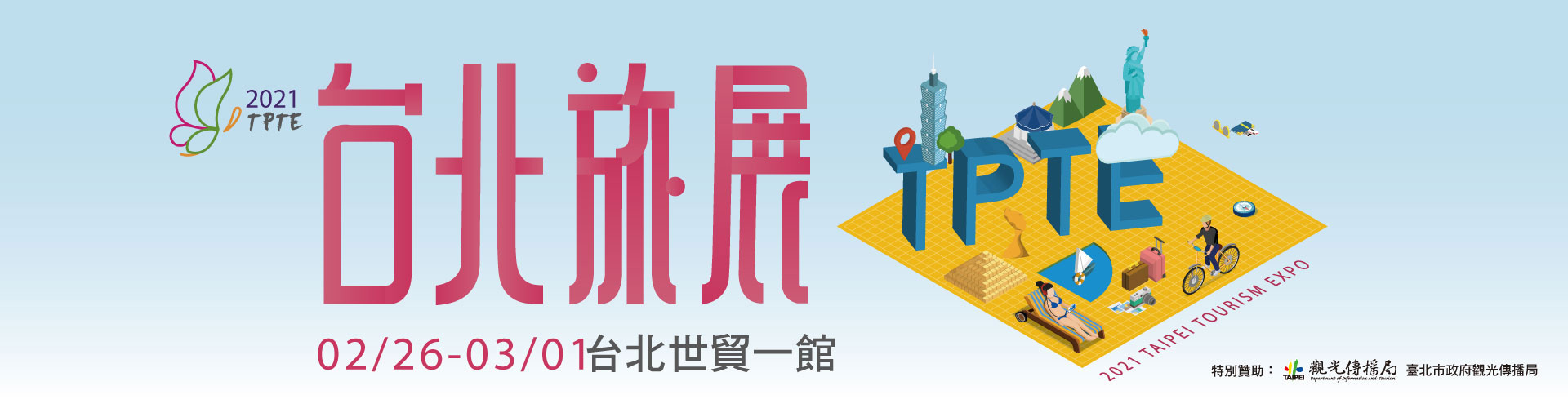 2021台北旅展