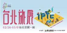 2021 TPTE台北旅展|2/26-3/1 世貿一館