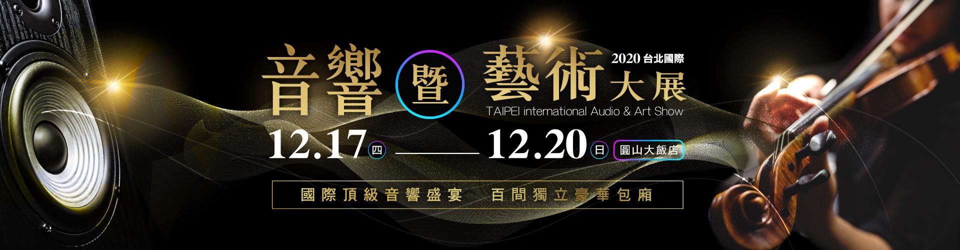 2020台北國際音響暨藝術大展