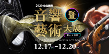 2020台北國際音響暨藝術大展12/17-20圓山大飯店︱台北音響展