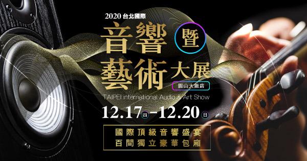 2020/12/17-12/20 台北國際音響暨藝術大展