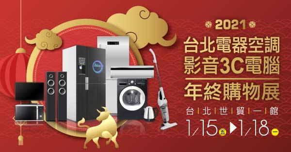 2021/01/15-01/18 2021電器空調影音3C電腦年終購物展