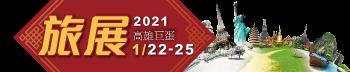 2021 高雄巨蛋旅展