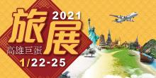 2021高雄旅展|1/22-25高雄巨蛋