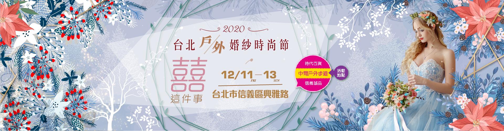 2020台北戶外婚紗時尚節