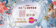 台北戶外婚紗時尚節|12/11-13時代百貨與信義誠品中間戶外步道