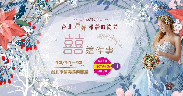 2020/12/11-12/13 2020台北戶外婚紗時尚節