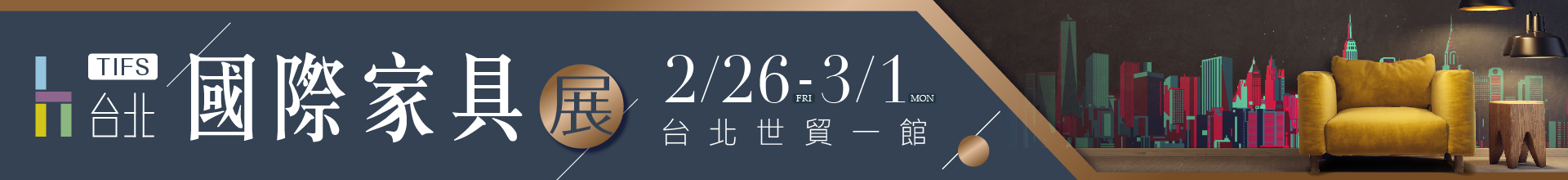 第31屆台北國際家具展