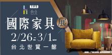 第31屆台北國際家具大展02/26-03/01台北世貿一館│精選廠商一站逛!
