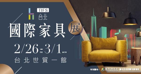 2021/02/26-03/01 第31屆台北國際家具大展