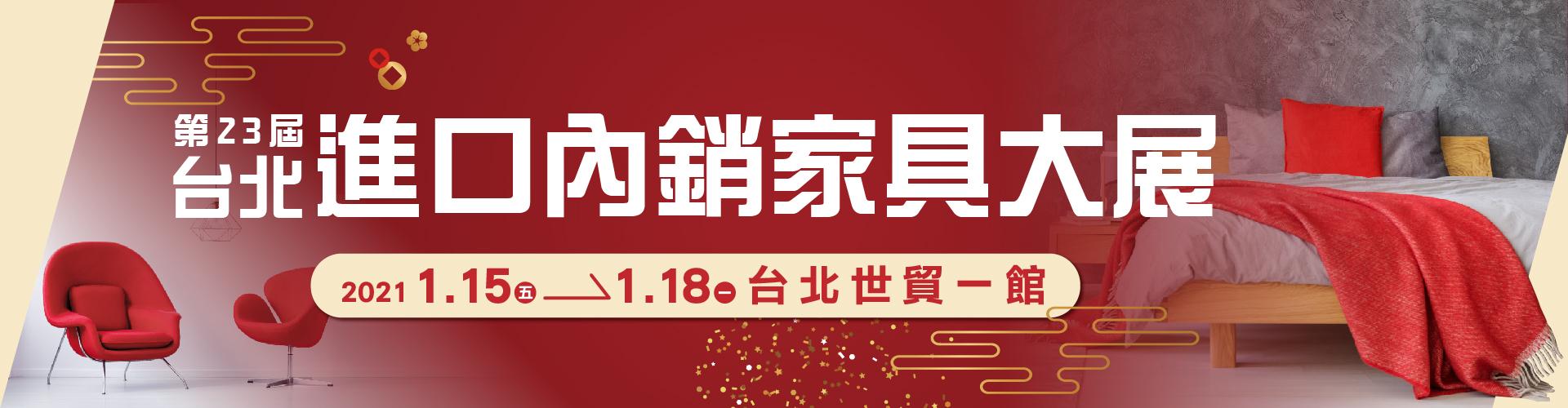 台北進口內銷家具大展
