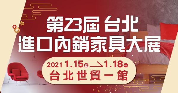 2021/01/15-01/18 第23屆台北進口內銷家具大展