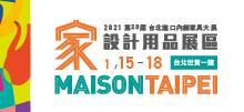 台北國際家設計用品展1/15-18世貿一館│國際品牌齊聚