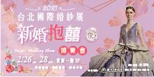 2021 台北國際婚紗展|02/26-28台北世貿一館2樓│婚禮博覽會