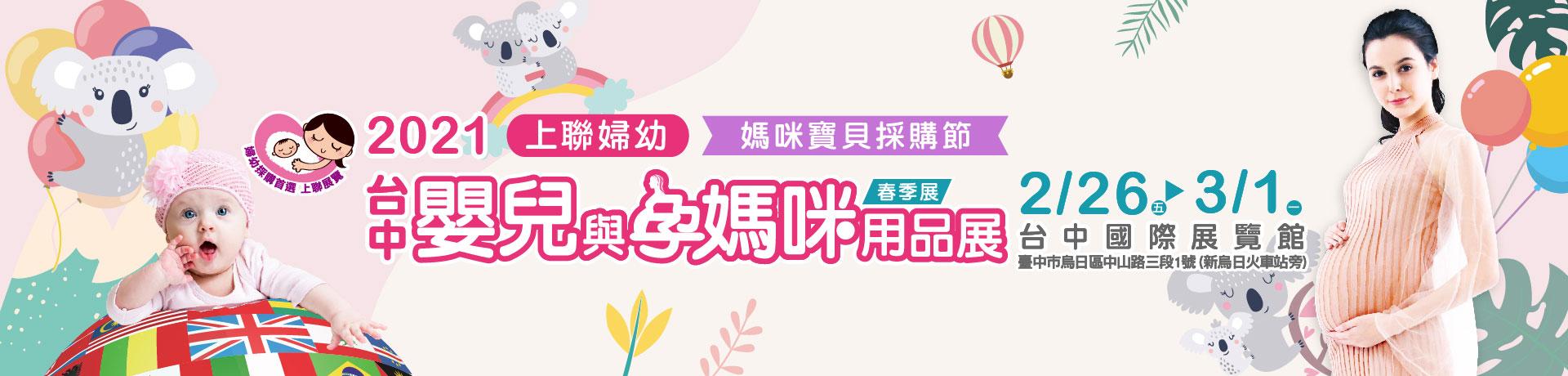 2021台中嬰兒與孕媽咪用品展暨兒童博覽會(春季展)