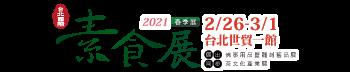 2021台北國際素食展(春季展)