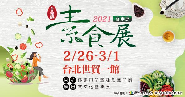 2021/02/26-03/01 2021台北國際素食展(春季展)