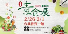 2021台北國際素食展2/26-3/1世貿一館|全國最大蔬食饗宴