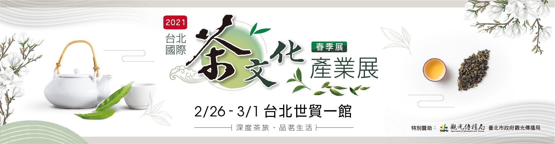 2021台北國際茶文化產業展(春季展)
