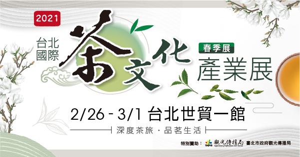 2021/02/26-03/01 2021台北國際茶文化產業展(春季展)