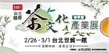 2021台北國際茶文化產業展 2/26-3/1世貿一館│年度首選茶文化饗宴