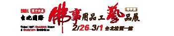 2021台北國際佛事用品工藝品展