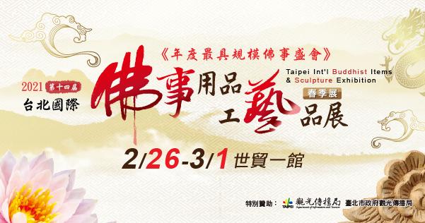 2021/02/26-03/01 2021台北國際佛事用品工藝品展(春季展)