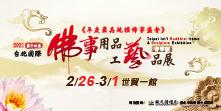 2021台北國際佛事用品工藝品展(春季展)│全台最具規模佛事盛會