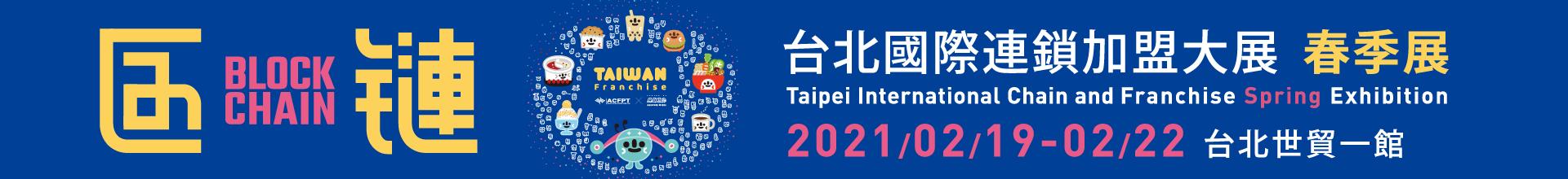 2021台北國際連鎖加盟大展-春季展