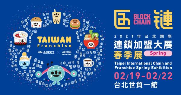 2021/02/19-02/22 2021台北國際連鎖加盟大展-春季展