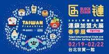 2021台北國際連鎖加盟大展-春季展2/19-2/22世貿一館
