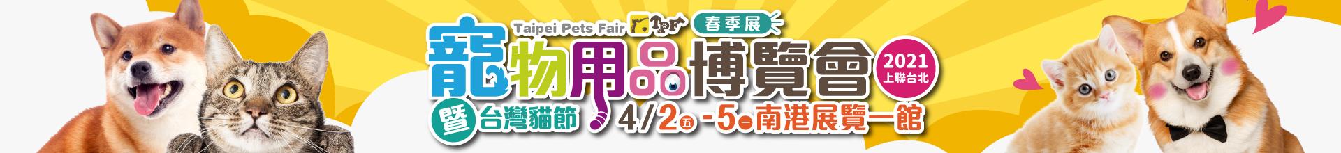 2021上聯台北國際寵物用品博覽會(春季展)暨台灣貓節