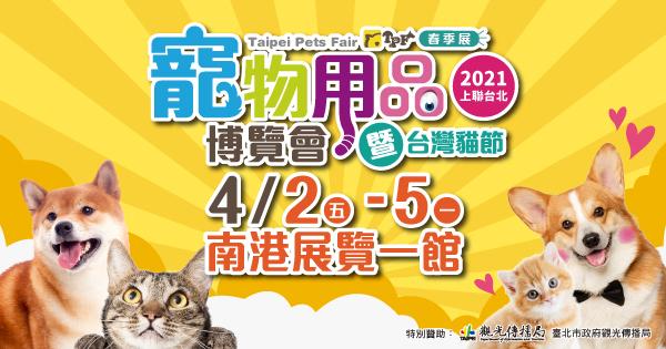 2021/04/02-04/05 2021上聯台北國際寵物用品博覽會(春季展)暨台灣貓節