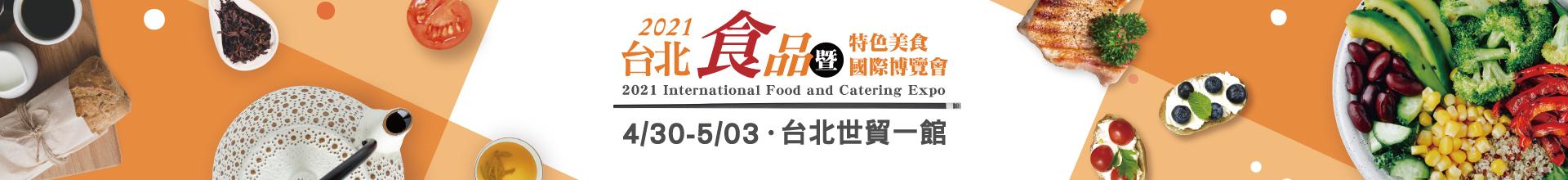 2021台北食品暨特色美食國際博覽會