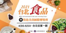 2021台北食品暨特色美食國際博覽會4/30-5/3世貿一館│上聯食品展