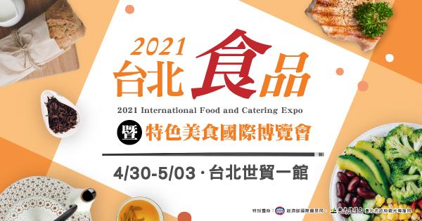 2021/04/30-05/03 2021台北食品暨特色美食國際博覽會