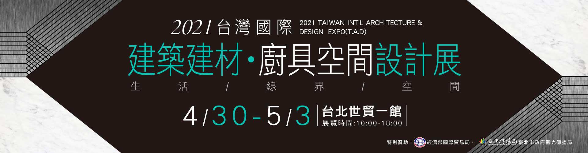 2021台灣國際建築‧建材‧廚具空間設計展