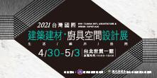 建材展首選-2021台灣國際建築建材廚具空間設計展4/30-5/3 世貿一館