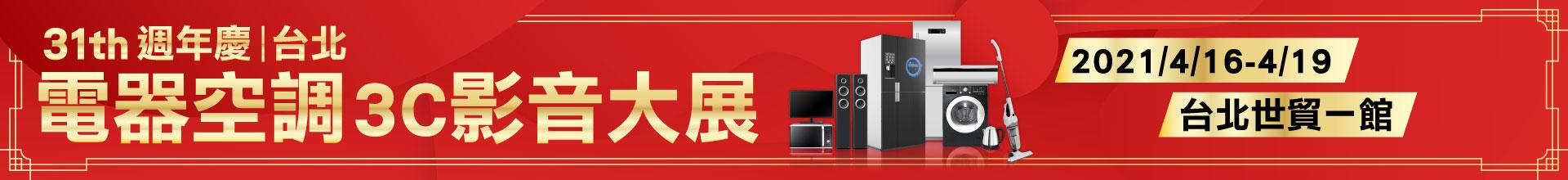 第三十一屆 台北電器空調3C影音大展