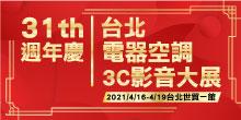 第三十一屆 台北電器空調3C影音大展4/16-19世貿一館│家電界NO.1新品盛會