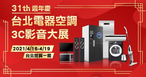 2021/04/16-04/19 第三十一屆 台北電器空調3C影音大展