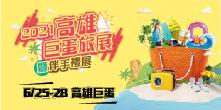 2021高雄旅展|6/25-28高雄巨蛋
