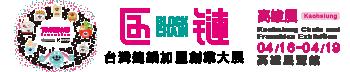 2021台灣連鎖加盟創業大展-高雄展